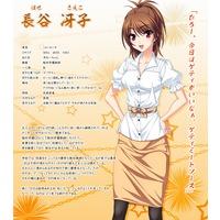Image of Saeko Hase